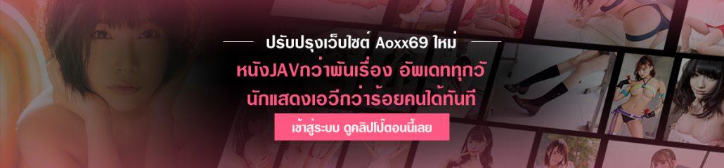 หนัง เอ็ก aoxx69