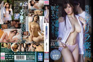 Shoko Takahashi (ทาคาซากิ ไซโกะ) MIDE-742