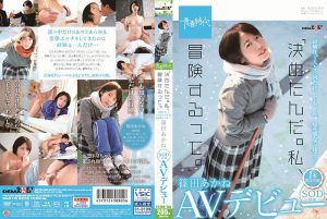 SDAB-126 Akane Shinoda 篠田あかね