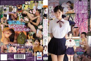 MUDR-125 หนังโป๊ญี่ปุ่นJAV Eimi Fukada (เอมิ ฟูคาดะ)
