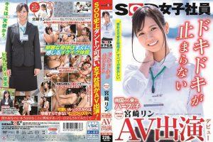 SDJS-066 Miyazaki Rin 宮崎リン