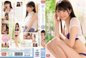 SSNI-779 Sayaka Otoshiro 乙白さやか