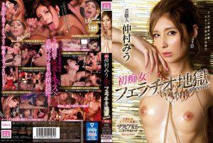 MIDE-783 Miu Nakamura (มิอุ นากามูระ)