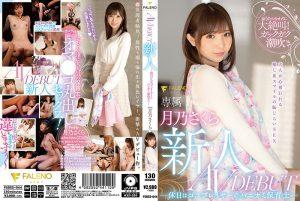 FSDSS-044 Sakura Tsukino 月乃さくら