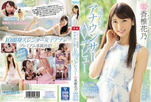PRED-244 Kano Kashi 香椎花乃