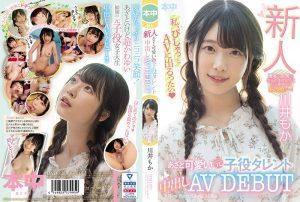 HND-879 หนังโป๊ญี่ปุ่นJAV Moka Kawai - 川井もか