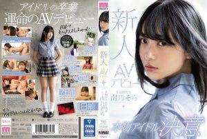 MIDE-812 หนังโป๊ Sora Minamino 南乃そら