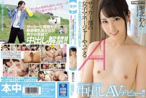 HND-894 หนังโป๊ญี่ปุ่นJAV Wan Horikita - 堀北わん