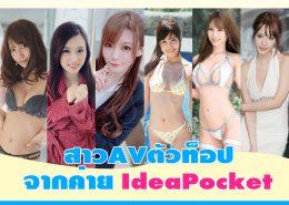 ดาราAVตัวท็อป ค่าย Idea Pocket