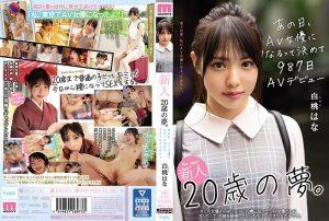 MIFD-131 หนังโป๊ญี่ปุ่นJAV Hana Shiromomo - 白桃はな