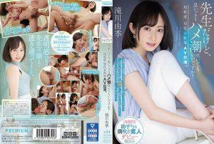 PRED-267 ซับไทย หนังโป๊ญี่ปุ่น JAV Yuki Takikawa - 滝川由季