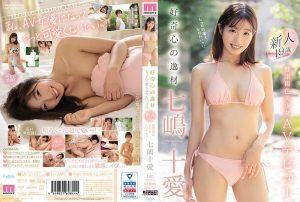 MIFD-137 ซับไทย หนังโป๊ญี่ปุ่น JAV Toai Nanashima - 七嶋十愛