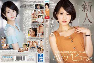 PRED-273 ซับไทย หนังโป๊ญี่ปุ่น JAV Mami Sakurai - 櫻井まみ