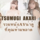 ADN-298 Tsumugi Akari