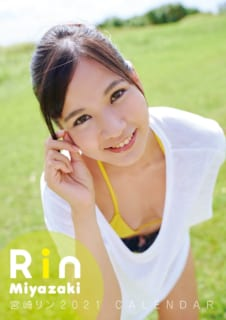 น้องริน Rin Miyazaki