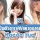 Kaede Fua ดารา AV หน้าใหม่ นมใหญ่ แห่งอนาคต ของค่ายS1