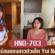 HND-703 Yui Nagase น้องเมียขี้อ่อย จับล่อซะเลย