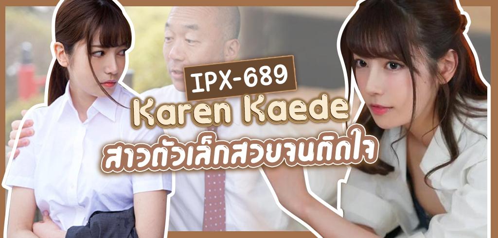 IPX-689 Karen Kaede หนังโป๊ใหม่มาแรง กรกฎาคม 2021