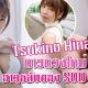 Tsukino Hina ดาราAV หน้าใหม่ H cup ค่าย SOD STAR