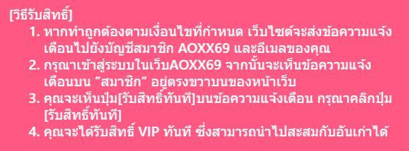 รับสิทธิ์ VIP AOXX69 ฟรี