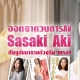 Sasaki Aki ซาซากิ อากิ ดาราAV รุ่นใหญ่ตัวแม่ ออกจากวงการ มาขายตัว