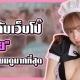 10 อันดับเว็บโป๊ ซับไทย ที่คนไทยนิยมดูมากที่สุด
