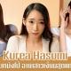 Kurea Hasumi รวมหนังโป๊ สาวเงี่ยนสุดแกร่งแห่งปี 2021