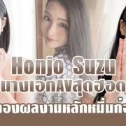 Honjo Suzu นางเอกAVสุดฮอต ผู้มียอดจองผลงานหลักหมื่นก่อนเดบิวต์